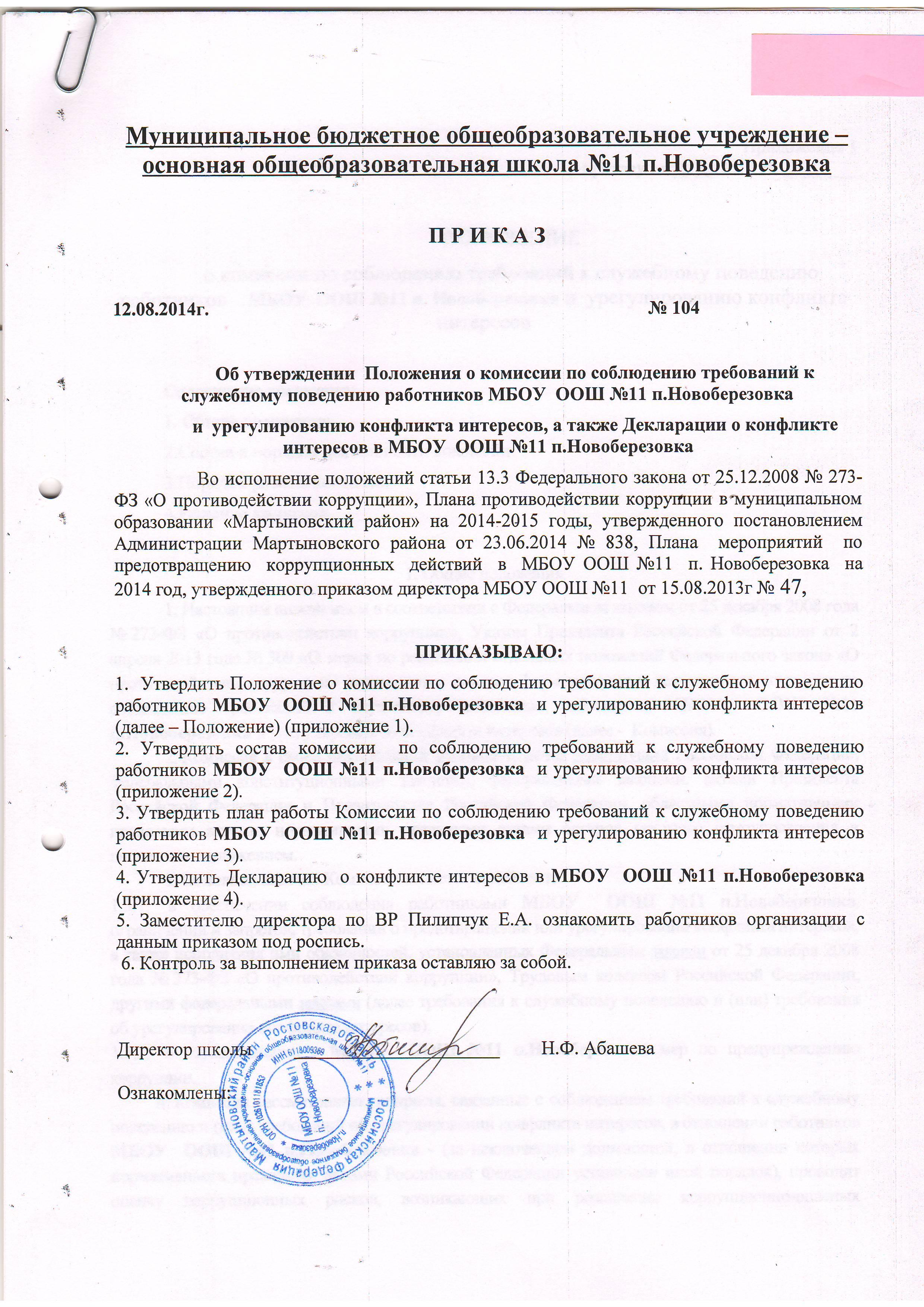 известно, праздником приказы министерства обороны по урегулированию конфликта интересов сроки сдачи